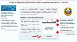 Проверить наличие штрафов ГИБДД