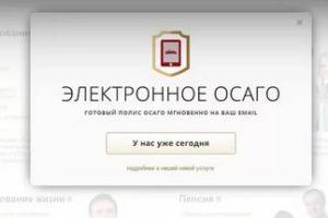 Оформить электронную страховку ОСАГО