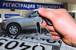 регистрации транспортного средства