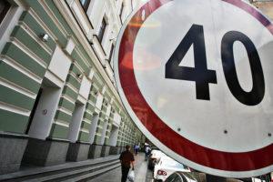 превышение скорости на 40 км/час