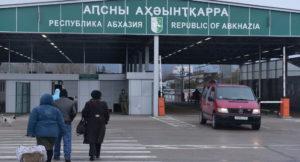 Абхазия въезд