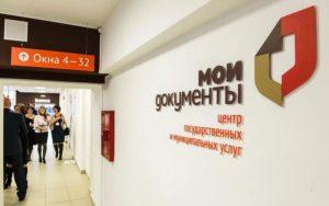 Как поменять водительское удостоверение в МФЦ России