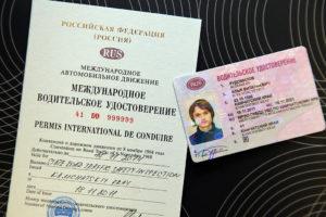 Как выглядят международные водительские права в России и их особенности