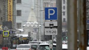 Что означает знак «Парковка 10 15 20»