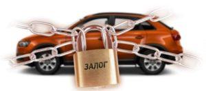 Как можно проверить, в залоге автомобиль или нет