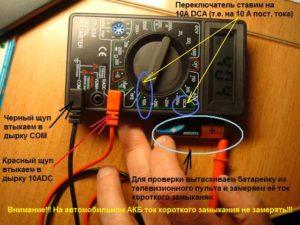 Как правильно проверить утечку тока на автомобиле мультиметром