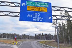 Какая стоимость проезда на платной дороге М11 от Москвы до Клина в 2019 году