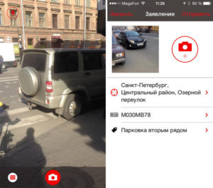 Куда отправлять фото с нарушениями правил парковки в ГИБДД