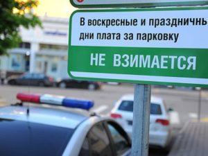 В какие дни в Москве разрешена бесплатная парковка