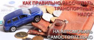 Как самому рассчитать налог на автомобиль