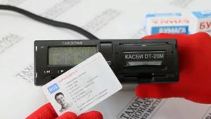 Как самостоятельно разблокировать карту водителя для тахографа